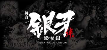 「舞台『銀牙 -流れ星 銀-』~絆編~」(C)高橋よしひろ/集英社・舞台「銀牙 -流れ星 銀-」