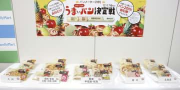 ファミマの「うまいパン決定戦」に参加するパンメーカーの商品=21日午後、東京都豊島区
