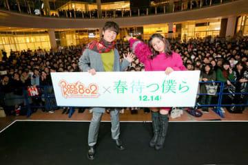 大阪市内で行われた映画「春待つ僕ら」のイベントに登場した小関裕太さん(左)と土屋太鳳さん