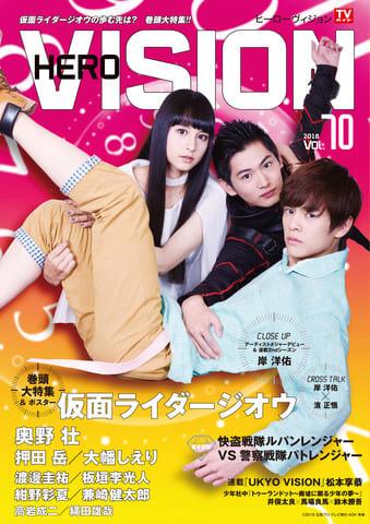 特撮ドラマ「仮面ライダージオウ」のメインキャストが表紙を飾った「HERO VISION VOL.