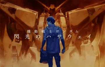 劇場版三部作の制作が発表された「機動戦士ガンダム 閃光のハサウェイ」 - (C)創通・サンライズ