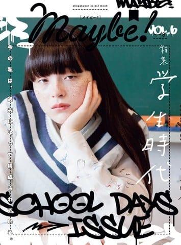モトーラ世理奈さんが表紙を飾った「Maybe!」vol.6