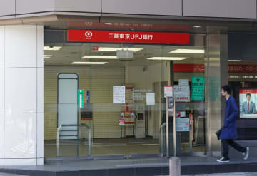 Japan banks