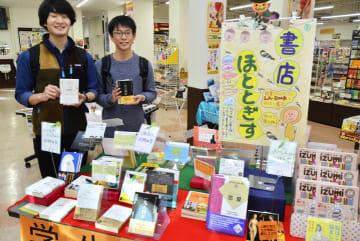愛媛大の読書サークルが開設している手作りの「書店ほととぎす」