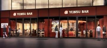 yebisu bar 西宮ガーデンズ ゲート館店