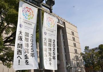 街頭に掲げられている万博誘致の機運を盛り上げる旗。実現なるかBIE総会での投票の行方が注目される=大阪市北区の大阪市役所前