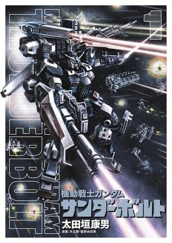 連載が再開される「機動戦士ガンダム サンダーボルト」(画像はコミックス第1巻)