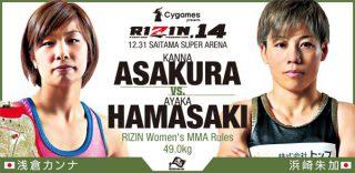 浅倉(左)と浜崎(右)の女子スーパーアトム級最強決定戦がタイトルマッチで実現