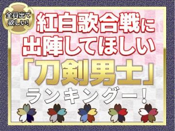 「紅白歌合戦に出陣してほしい刀剣男士ランキング」TOP10