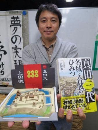 城から読み解く真田家 異色の歴史書出版