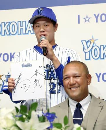 DeNAの新入団記者会見で抱負を語る上茶谷大河投手。右はラミレス監督=22日、横浜市内のホテル