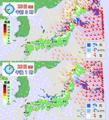 23日(金)午前8時と午後1時の雨・雪・風の予想