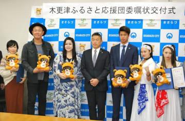 委嘱状交付式に出席した6人と渡辺市長(中央)=木更津市役所