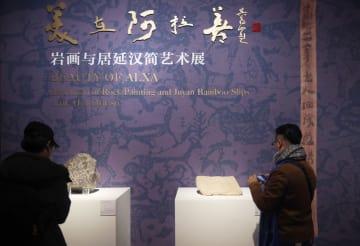 「美しきアルシャー·岩絵と居延漢簡芸術展」、北京で開催