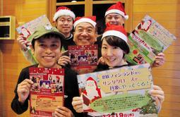 クリスマスパーティーへの参加を呼び掛けるうま研のメンバー=丹波市柏原町柏原