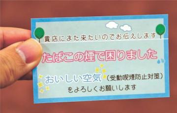 たばこの煙への不快感を店側に伝えるメッセージカード