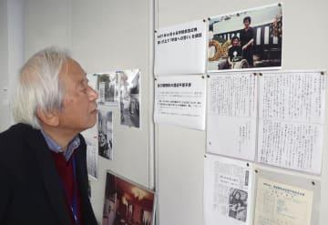 故渡辺千恵子さんの足跡をたどる資料展で、展示物を見る長崎総合科学大の木永勝也准教授=23日、長崎市