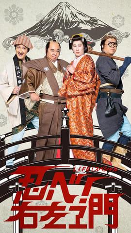 「忍べ!右左エ門」の新ビジュアルの4ショットバージョン (C)NHK