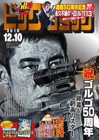 「ゴルゴ13」が連載50周年を迎えたマンガ誌「ビッグコミック」23号の表紙