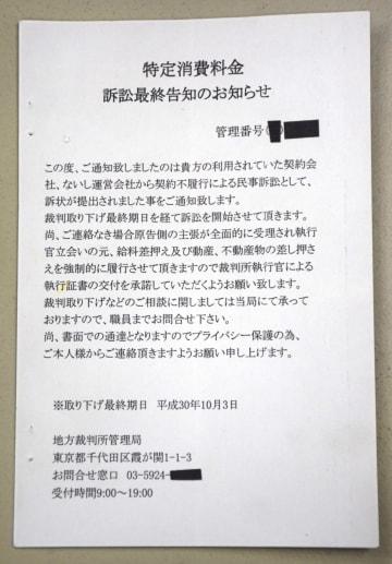 実在しない「地方裁判所管理局」をかたる不審なはがき(東京地裁提供)