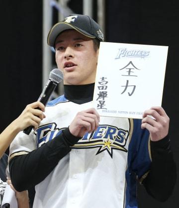 ファン感謝イベントで、「全力」と記した色紙を披露する日本ハムドラフト1位の吉田輝星投手=24日、札幌ドーム