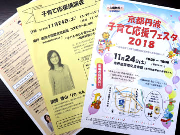 香山さんの講演が中止になった京都府と南丹市など主催の子育て応援フェスタのチラシ