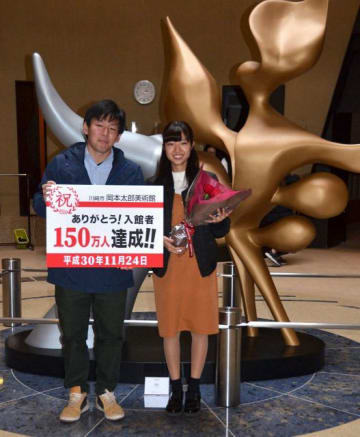 150万人目の来館者となった二本木さん(左)と井内さん=川崎市多摩区の市岡本太郎美術館