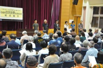 陸自配備の賛否を問う住民投票に向けて発足した「石垣市住民投票を求める会」(資料写真)