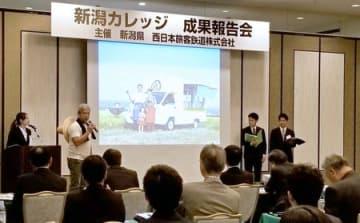 学生がさまざまな観光プランを提案した「新潟カレッジ」の成果報告会=20日、大阪市北区