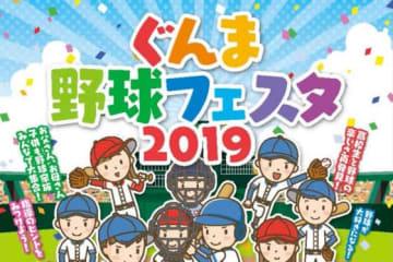 「ぐんま野球フェスタ2019」がALSOKぐんま総合スポーツセンターで初開催される