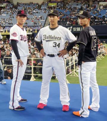 ファン感謝イベントで新ユニホームを披露するオリックスの(左から)山本、吉田正、山岡=25日、京セラドーム