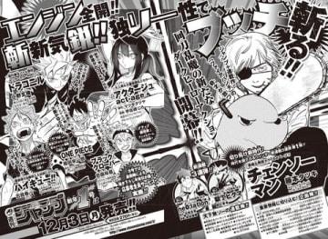藤本タツキさんの新作「チェンソーマン」の連載が告知された「週刊少年ジャンプ」52号 (C)週刊少年ジャンプ2018年52号/集英社