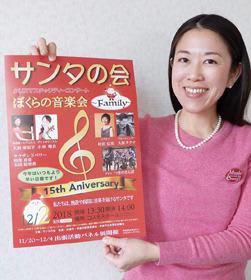 サンタの会のクリスマスチャリティーコンサート「ぼくらの音楽会」をPRする太田代表