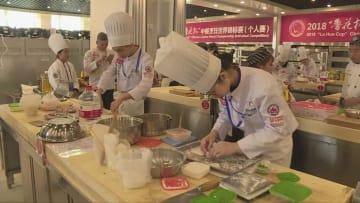 各国の一流シェフが腕を競う 中国料理世界大会
