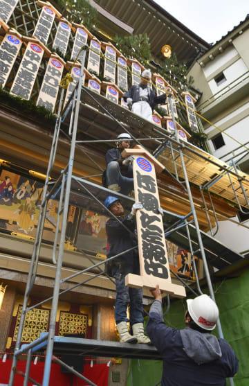 「吉例顔見世興行」を前に南座で行われた、今年2回目の「まねき上げ」=26日午前、京都市