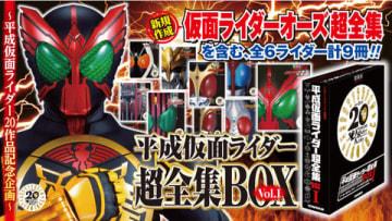 「平成仮面ライダー」シリーズの書籍「超全集」シリーズを集めた「平成仮面ライダー超全集BOX Vol.1」のイメージビジュアル