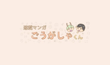 カタカタごうがしゃくん 03「便利なクラウド」