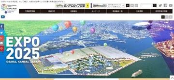 画像は大阪万博誘致委員会の公式サイトのキャプチャ