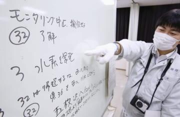 福島県大熊町の旧原子力センターの白板には「モニタリング中止、撤収せよ」と、現場職員に無線で出した指示などが書き込まれていた=16日