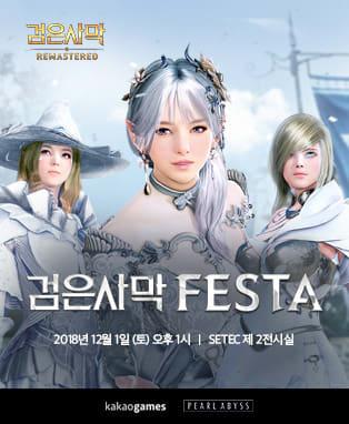 韓国で「BLACK DESERT FESTA」12月1日開催―MMORPG『黒い砂漠』の開発中コンテンツを披露へ