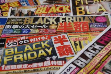 BLACK FRIDAY の文字が躍った新聞折り込みチラシ(著者撮影)