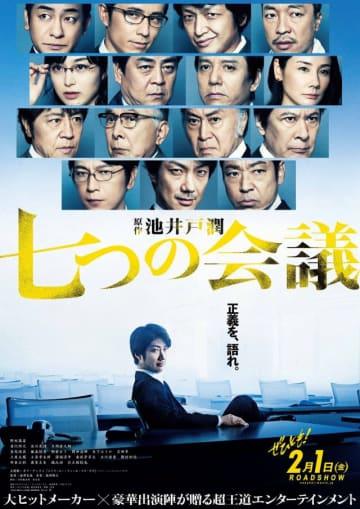 『七つの会議』ポスタービジュアル - (C) 2019映画「七つの会議」製作委員会