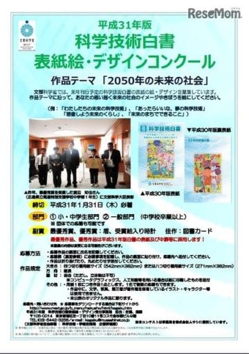 平成31年版科学技術白書表紙絵・デザインコンクールポスター
