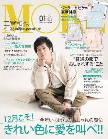 「嵐」の二宮和也さんが表紙を飾った女性ファッション誌「MORE」1月号(C)MORE2019年