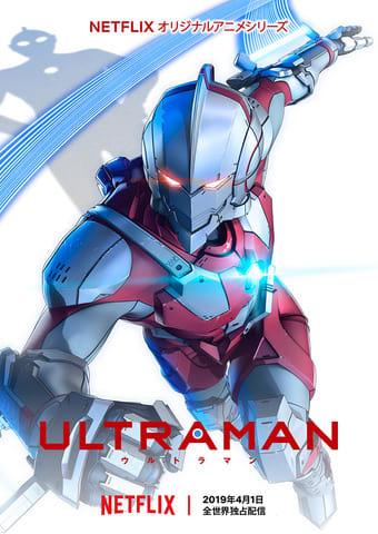 アニメ「ULTRAMAN」のビジュアル