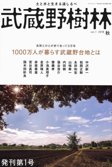 創刊された「武蔵野樹林」