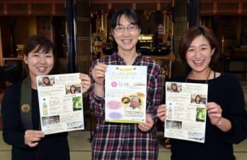 安立寺で開く復興支援イベントをPRする(右から)藤森さん、牧田さん、佐々木さん