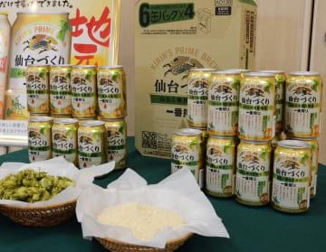 宮城県産ササニシキなどを使った「一番搾り 仙台づくり」