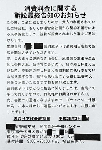 【和歌山県田辺市の70代女性宅に送り付けられた架空請求ハガキ】