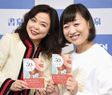 出版記念記者会見に登場したTAKAKO(左)と、しずちゃん=27日、東京都内